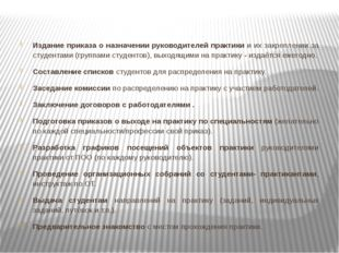 Издание приказа о назначении руководителей практики и их закреплении за студ