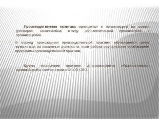 Производственная практика проводится в организациях на основе договоров, за