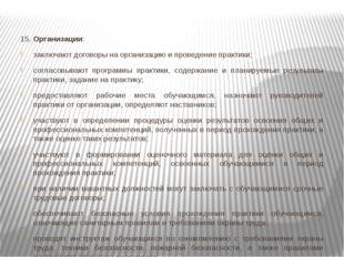 15. Организации: заключают договоры на организацию и проведение практики; со