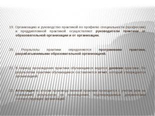 19. Организацию и руководство практикой по профилю специальности (профессии)