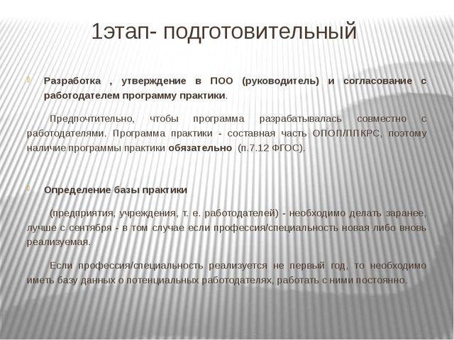 1этап- подготовительный Разработка , утверждение в ПОО (руководитель) и согла...