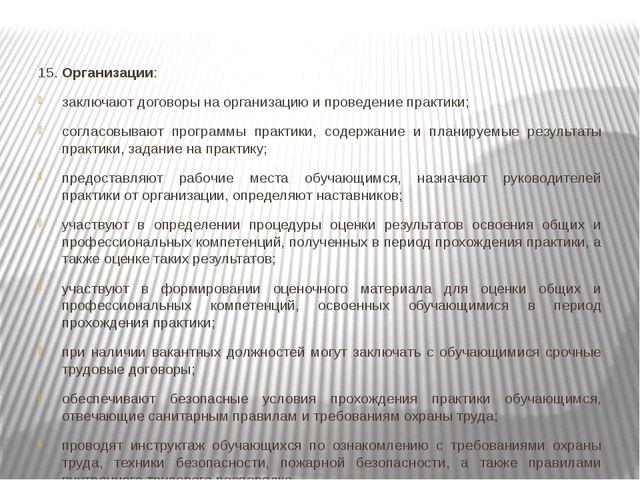 15. Организации: заключают договоры на организацию и проведение практики; со...
