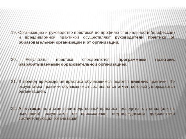 19. Организацию и руководство практикой по профилю специальности (профессии)...