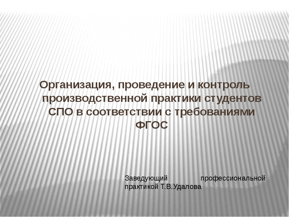 Организация, проведение и контроль производственной практики студентов СПО в...