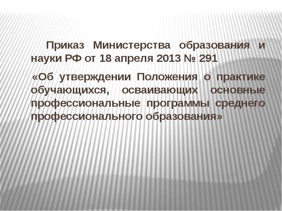 Приказ Министерства образования и науки РФ от 18 апреля 2013 № 291 «Об утвер...