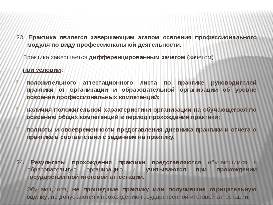 23. Практика является завершающим этапом освоения профессионального модуля п...