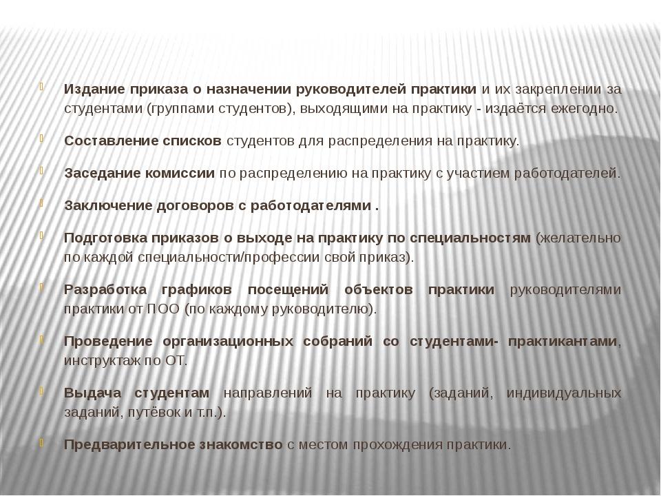 Издание приказа о назначении руководителей практики и их закреплении за студ...