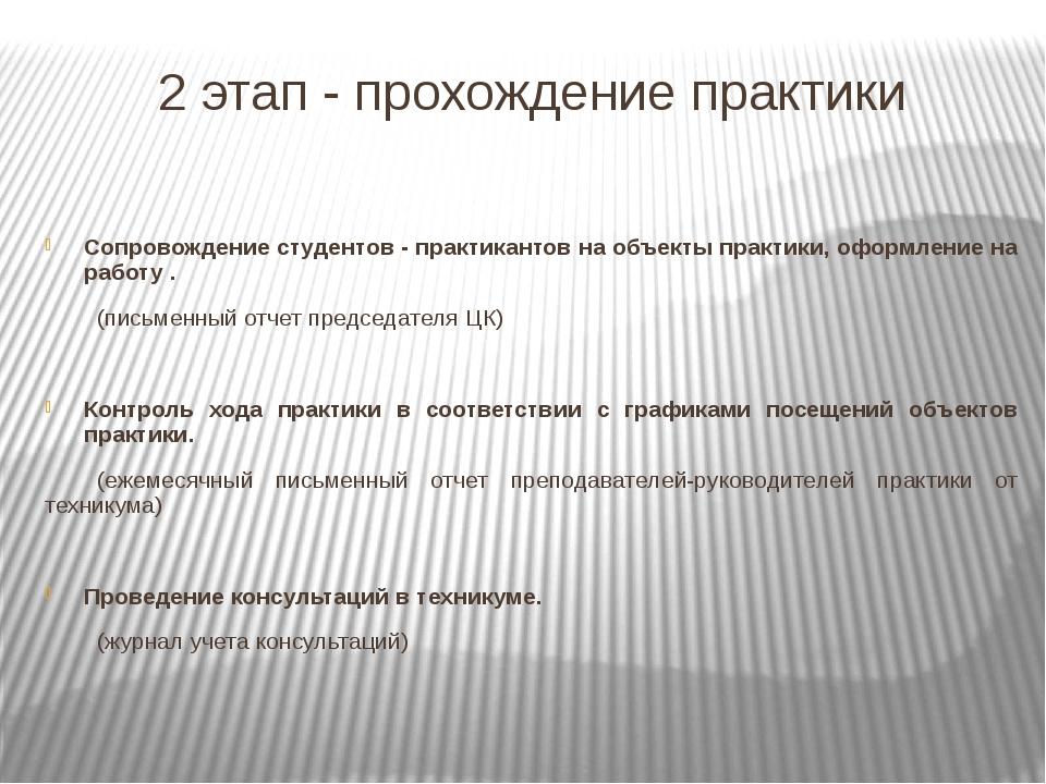 2 этап - прохождение практики Сопровождение студентов - практикантов на объек...