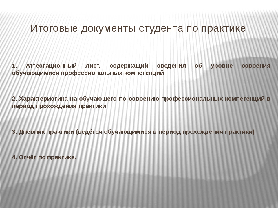 Итоговые документы студента по практике 1. Аттестационный лист, содержащий св...