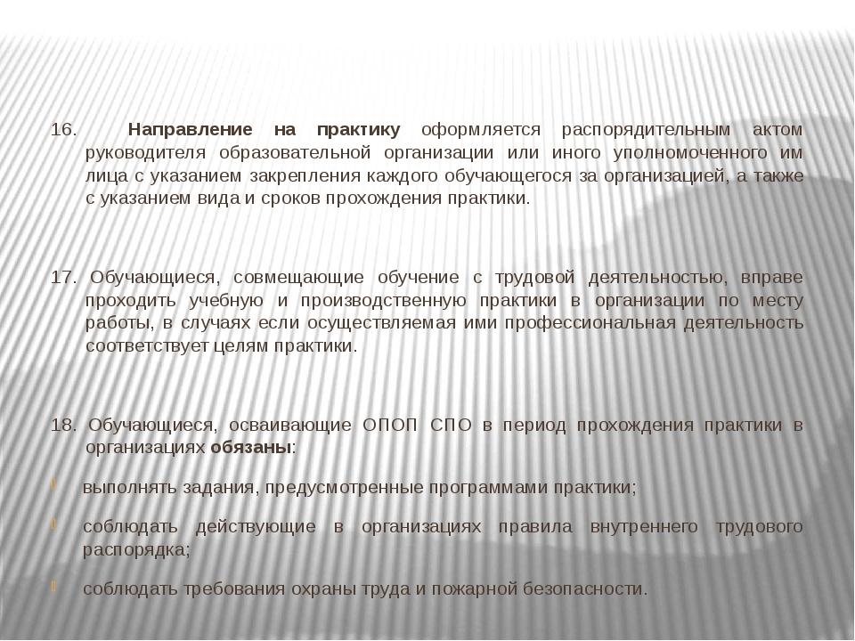 16.Направление на практику оформляется распорядительным актом руководителя...