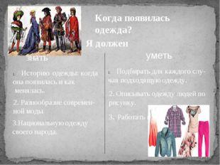 Когда появилась одежда? Я должен знать уметь Историю одежды: когда она появил