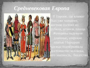 Средневековая Европа В Европе, где климат был уже холоднее, костюм состоял из