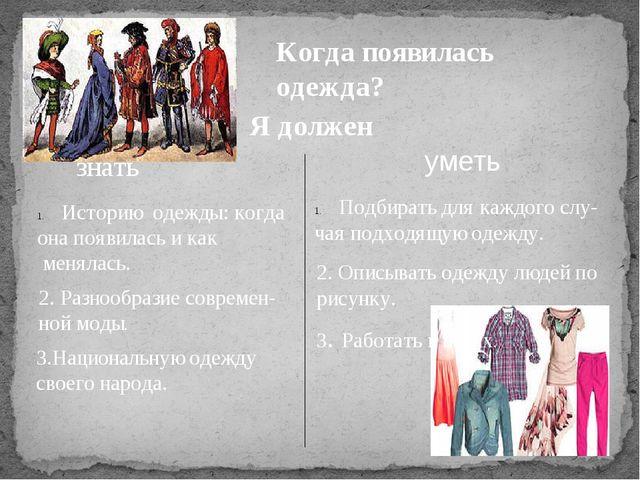 Когда появилась одежда? Я должен знать уметь Историю одежды: когда она появил...