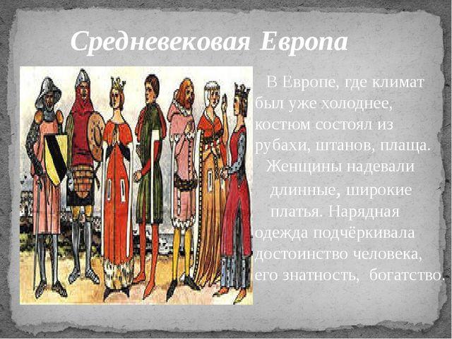 Средневековая Европа В Европе, где климат был уже холоднее, костюм состоял из...