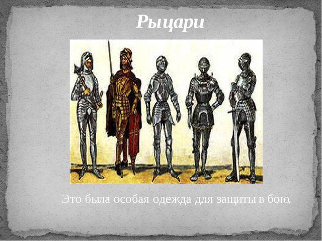 Рыцари Это была особая одежда для защиты в бою.