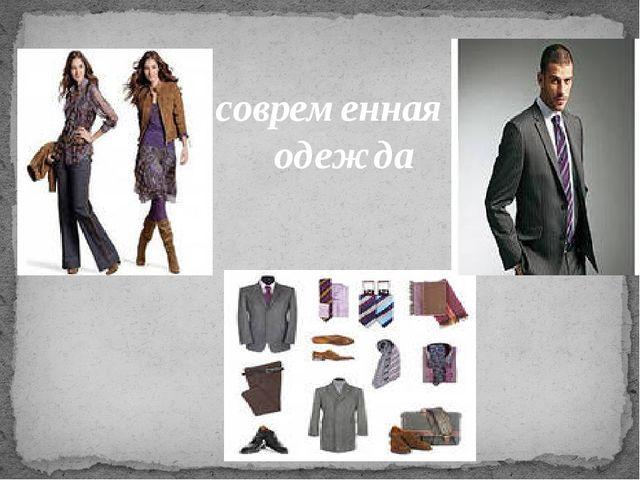 современная одежда