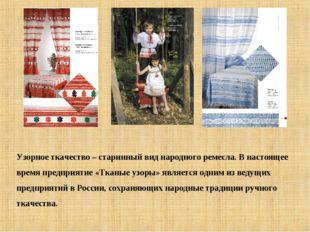 Узорное ткачество – старинный вид народного ремесла. В настоящее время предпр