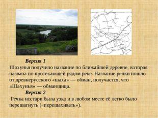 Версия 1 Шахунья получило название по ближайшей деревне, которая названа по
