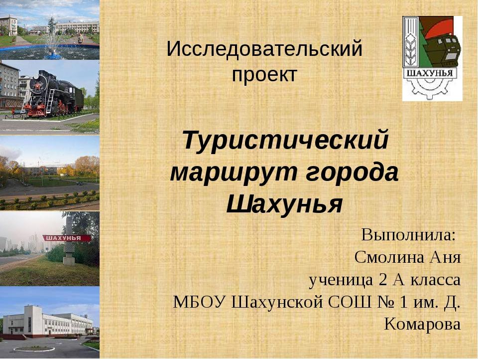 Исследовательский проект Туристический маршрут города Шахунья Выполнила: Смол...
