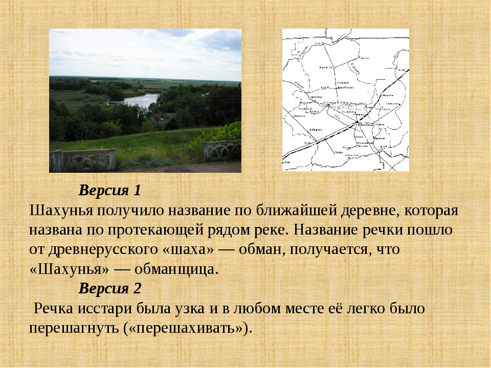Версия 1 Шахунья получило название по ближайшей деревне, которая названа по...