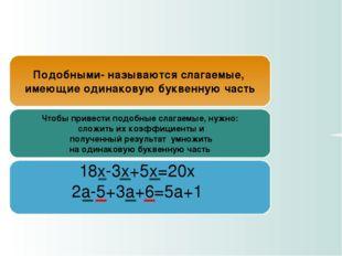 Правило приведения подобных слагаемых Шокало О.П. Подобными- называются слага