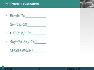 №1. Упрости выражения: 5х+4х-7х___________ 2х 2а+3а+10_________ 5а+10 t+6,3t-
