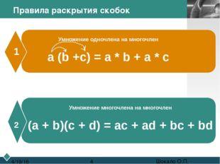 №2. упрости выражения: с(2а+b)___________ 2ca+cb 3x(4y-z)___________12xy-3xz