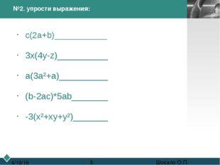 №3. упрости выражение: (х+3)(х+1)____________х²+4х+3 (m-11)(m-2)___________m²