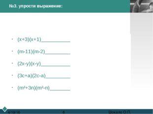 №4. упрости выражения: (у-3)(у+3)__________ у²-9 (х-2)(х+2)__________х²-4 (а-