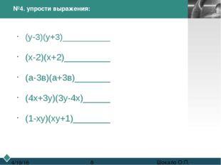 №6. Упростите выражения: (с-4)²_____________с²-8c+16 (5-z)²_____________25-10