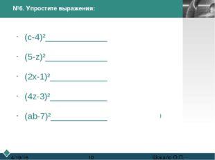 Правило умножения одночлена на многочлен Чтобы умножить одночлен на многочлен