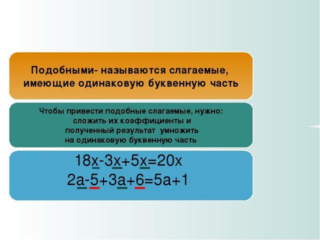Правило приведения подобных слагаемых Шокало О.П. Подобными- называются слага...