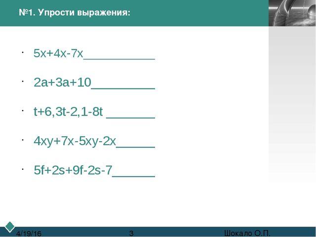 №1. Упрости выражения: 5х+4х-7х___________ 2х 2а+3а+10_________ 5а+10 t+6,3t-...