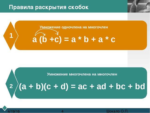№2. упрости выражения: с(2а+b)___________ 2ca+cb 3x(4y-z)___________12xy-3xz...