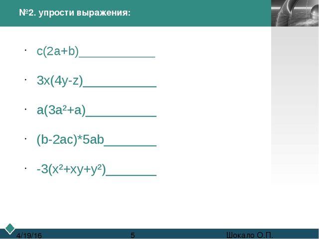 №3. упрости выражение: (х+3)(х+1)____________х²+4х+3 (m-11)(m-2)___________m²...