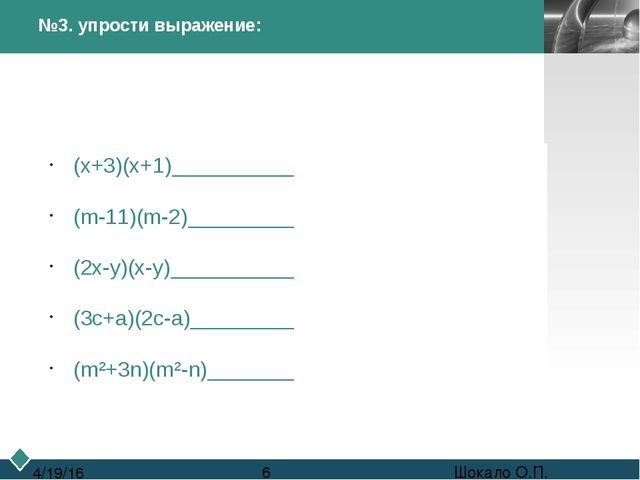 №4. упрости выражения: (у-3)(у+3)__________ у²-9 (х-2)(х+2)__________х²-4 (а-...