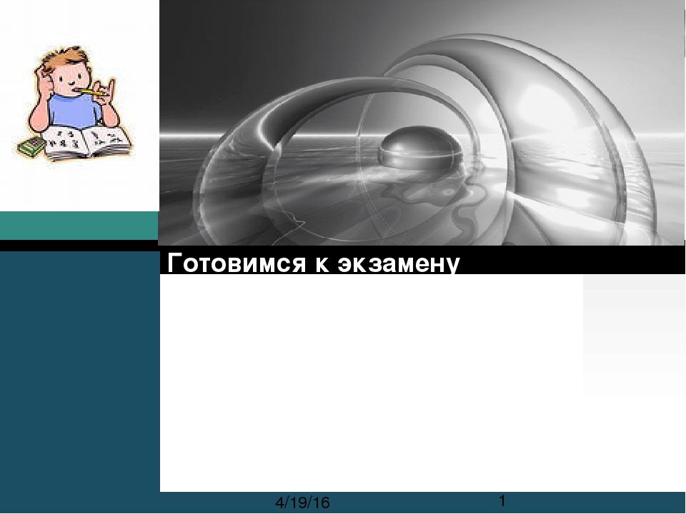 Формулы сокращенного умножения Шокало О.П. a² - b² = (a – b) (a + b) (a + b)²...