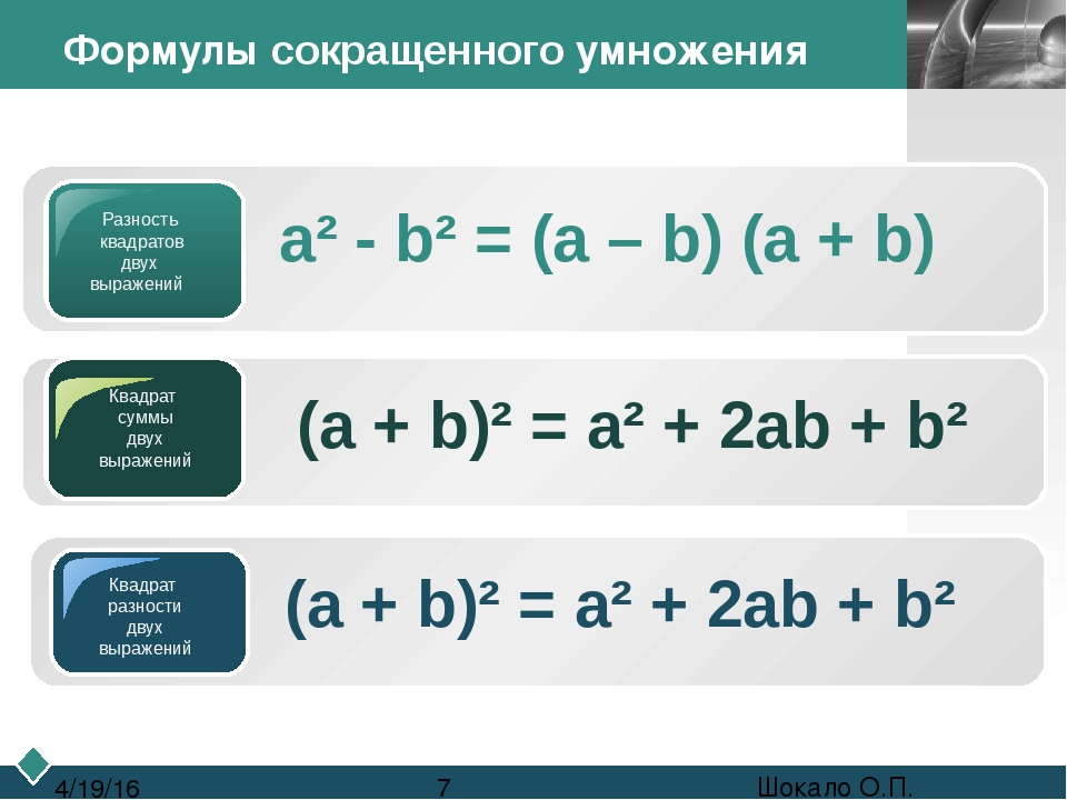 №5. упрости выражения: (t+v)²_____________ t²+2tv+v² (p+1)²____________p²+2p+...