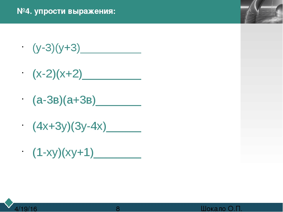 №6. Упростите выражения: (с-4)²_____________с²-8c+16 (5-z)²_____________25-10...