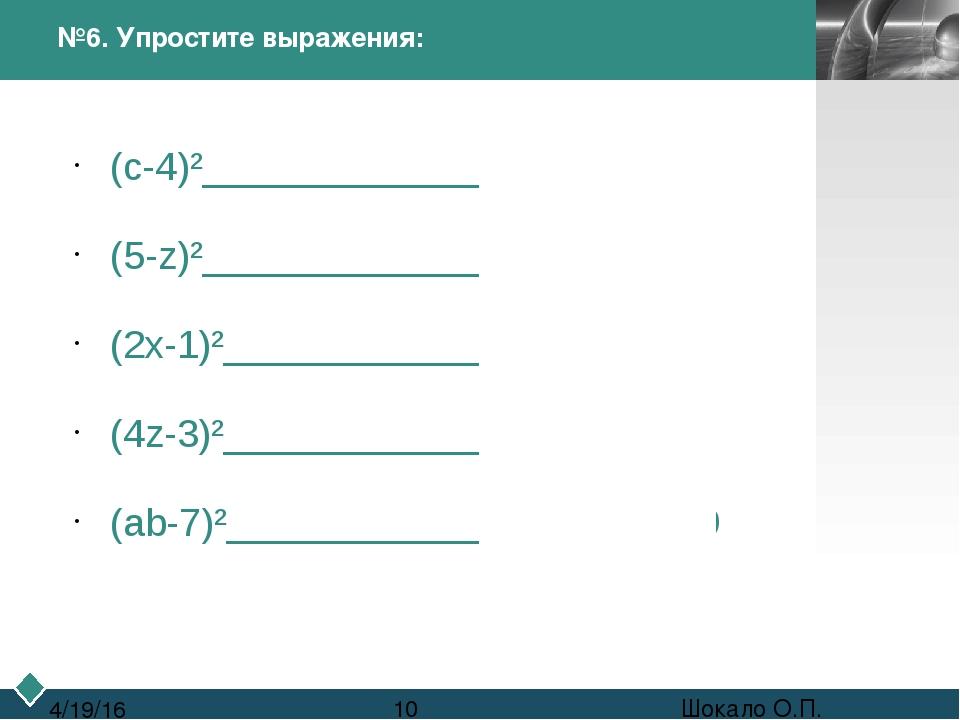 Правило умножения одночлена на многочлен Чтобы умножить одночлен на многочлен...