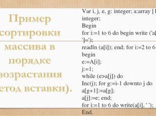 Var i, j, e, g: integer; a:array [1..6] of integer; Begin for i:=1 to 6 do be