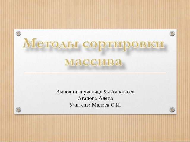 Выполнила ученица 9 «А» класса Агапова Алёна Учитель: Малеев С.И.