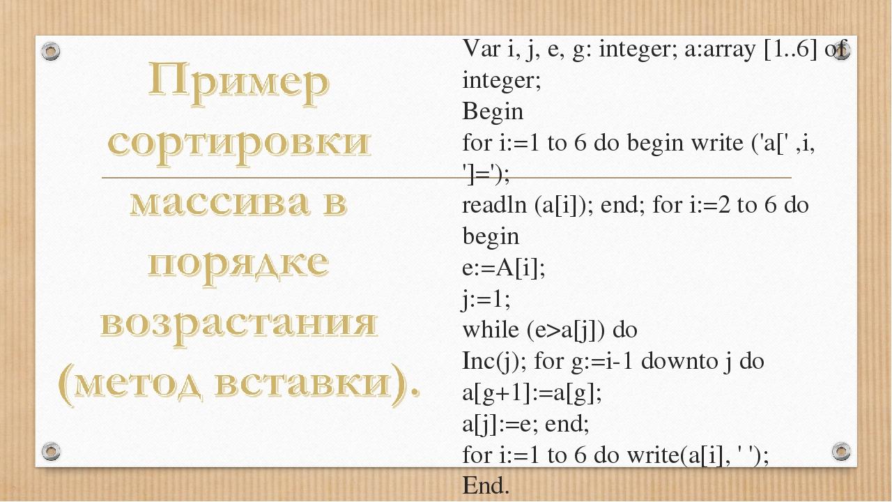 Var i, j, e, g: integer; a:array [1..6] of integer; Begin for i:=1 to 6 do be...