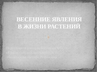 Подготовила учитель биологии МБОУ «Красногвардейская школа № 1» Абильтарова Л