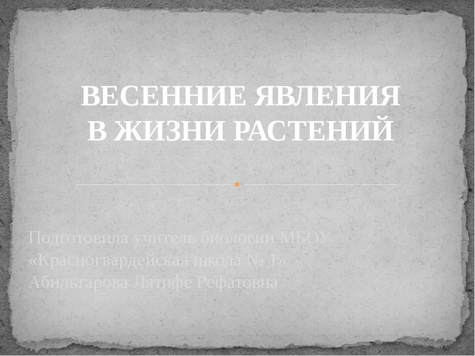 Подготовила учитель биологии МБОУ «Красногвардейская школа № 1» Абильтарова Л...