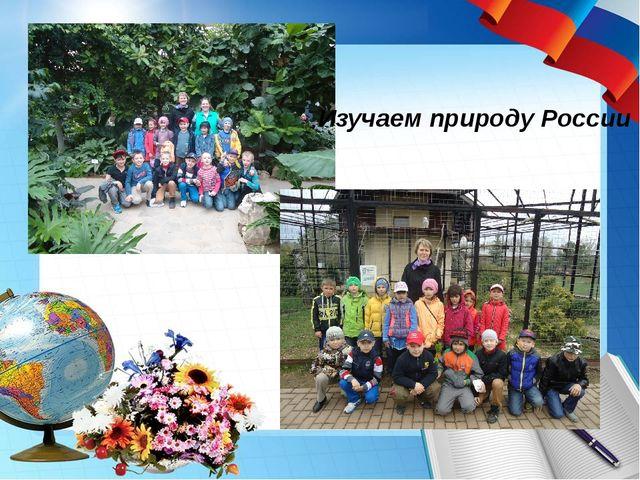 Изучаем природу России