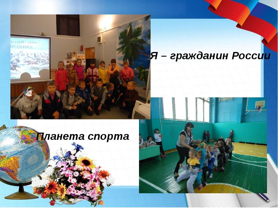 Планета спорта Я – гражданин России