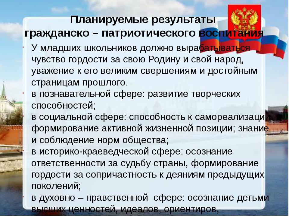 Планируемые результаты гражданско – патриотического воспитания У младших школ...