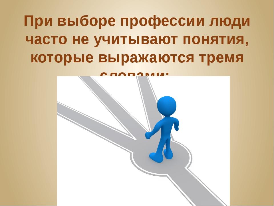 При выборе профессии люди часто не учитываютпонятия, которые выражаются трем...