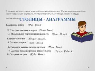 СТОЛИЦЫ - АНАГРАММЫ С помощью подсказок отгадайте исходное слово. Далее пере